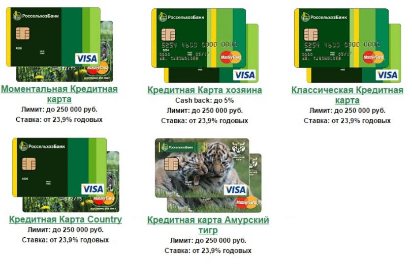 Как оформить кредитную карту Россельхозбанка онлайн