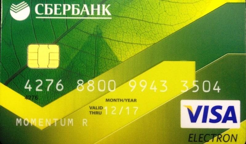 моментальная кредитная карта Сбербанка условия