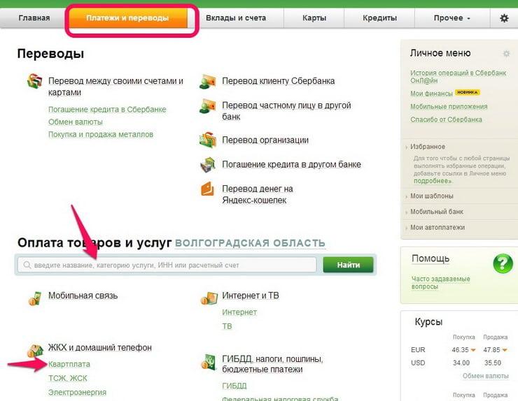 онлайн оплата через Сбербанк по карте