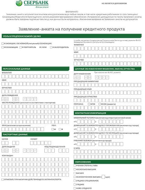 анкета клиента сбербанка образец - фото 4
