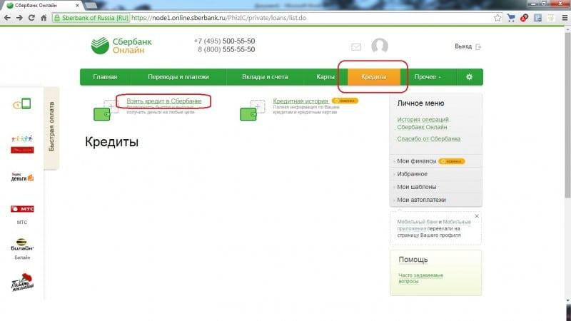 Сбербанк в Сыктывкаре: потребительские кредиты
