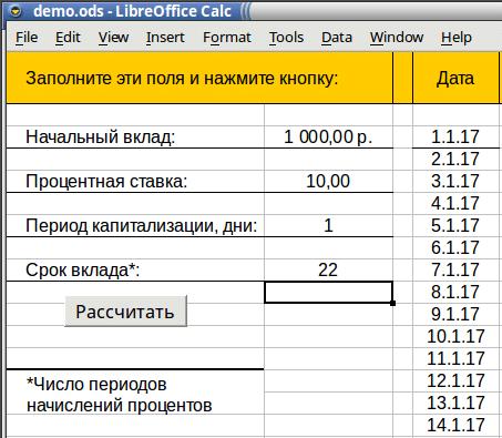 расчет сложных процентов