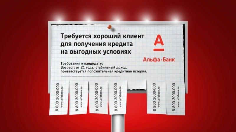 рефинансирование кредита в Альфа-Банке условия
