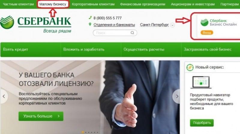 самостоятельная разблокировка Сбербанк Бизнес Онлайн