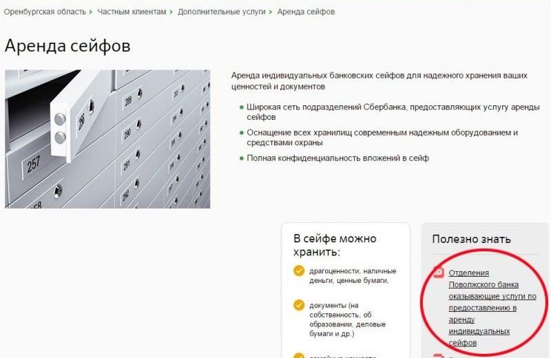 цена аренды ячейки Сбербанка