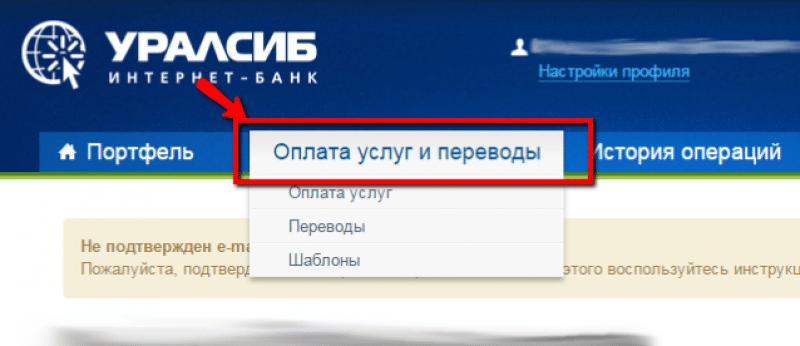 перевод денег с карты Уралсиб на Уралсиб