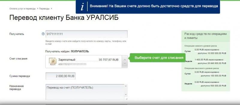 перевод с карты Уралсиб на карту Уралсиб