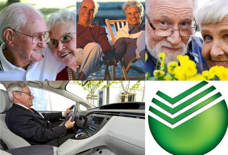 ипотека пенсионерам без процентов