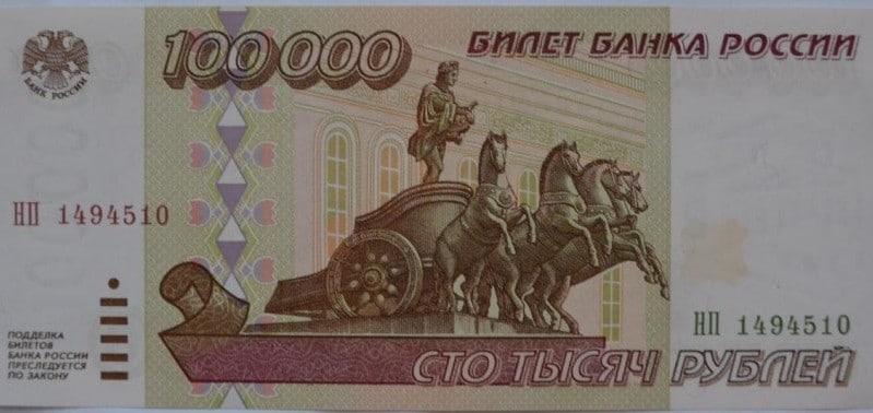 Как быстро заработать 100000 рублей