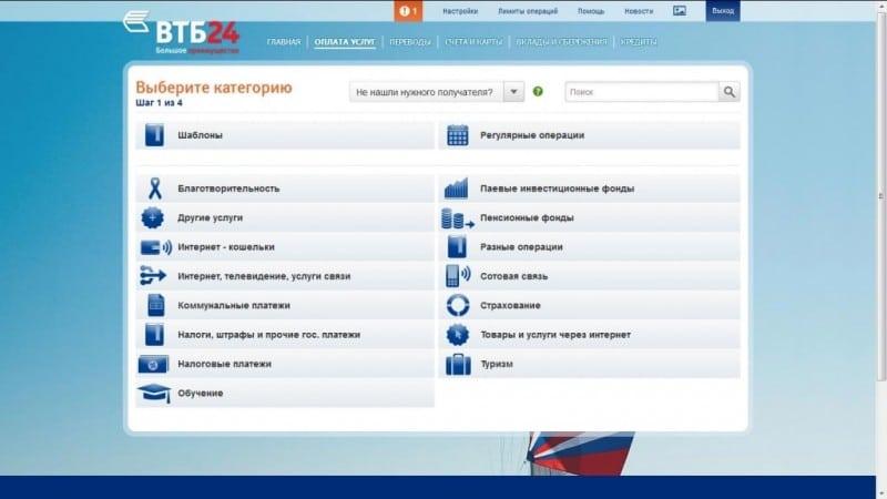 как оплатить кредит ВТБ 24 онлайн