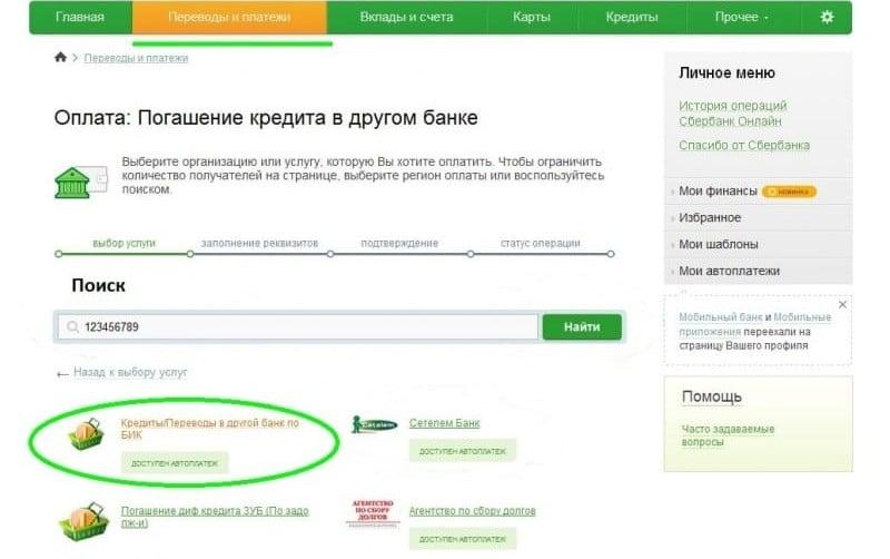 оплата кредита ВТБ 24 через интернет