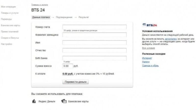 Преимущества и недостатки оплаты через интернет