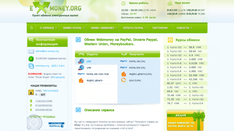 как перевести с Paypal на Киви