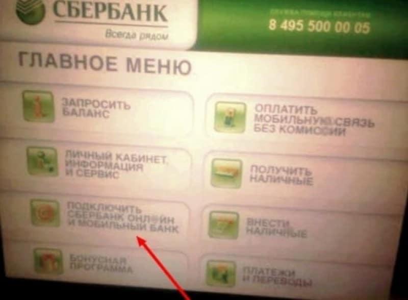 одноразовые пароли Сбербанка Онлайн