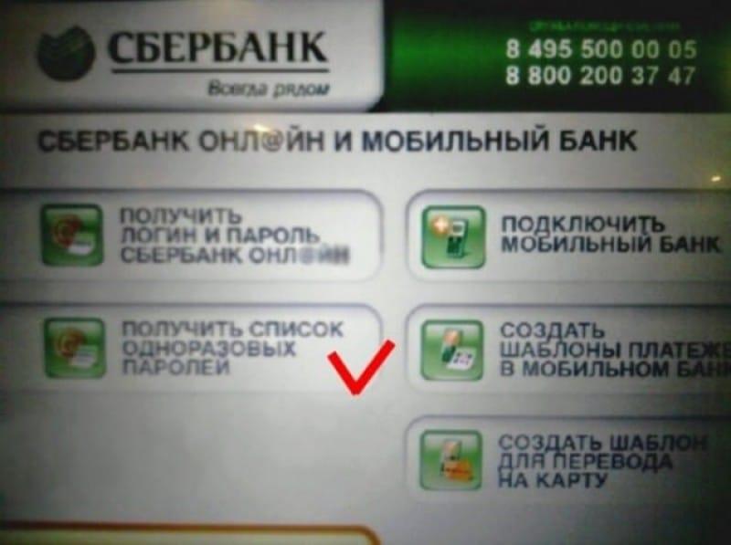 получить одноразовые пароли Сбербанк через интернет