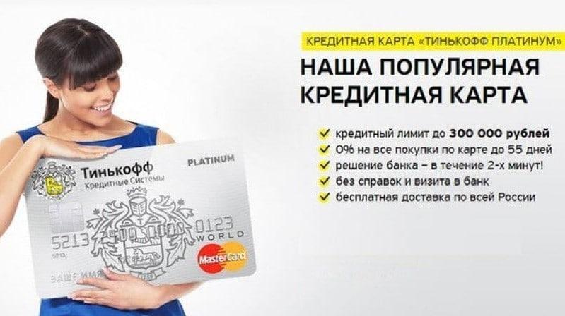 увеличить лимит кредитной карты Тинькофф