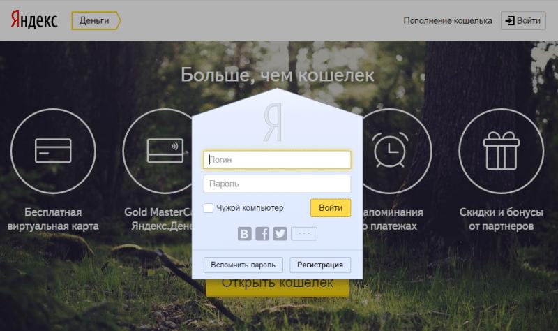 как зайти в свой кошелек Яндекс Деньги