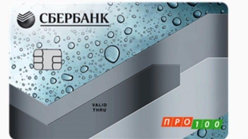карта про100 Сбербанк