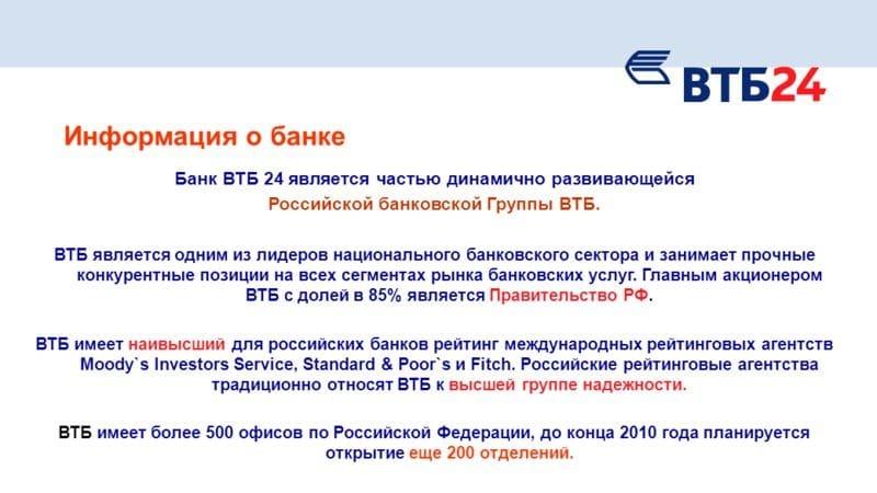 процентная ставка по кредиту пенсионерам ВТБ 24