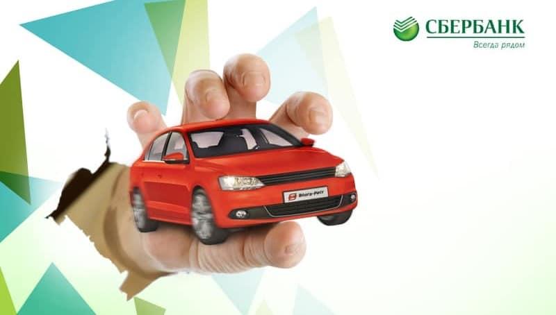 авто в кредит в Сбербанке
