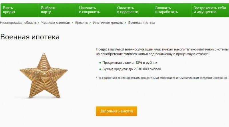 кредитные программы Сбербанка для физических лиц