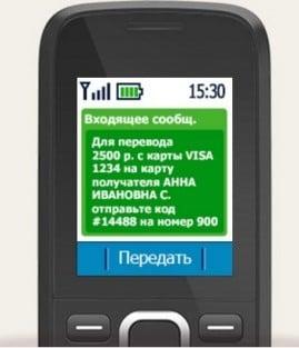 Сбербанк перевод между своими картами через смс