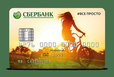 тарифы на обслуживание банковских карт Сбербанка