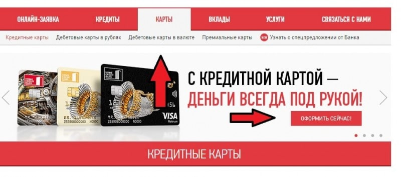 Кредит от OTP банка оформить заявку