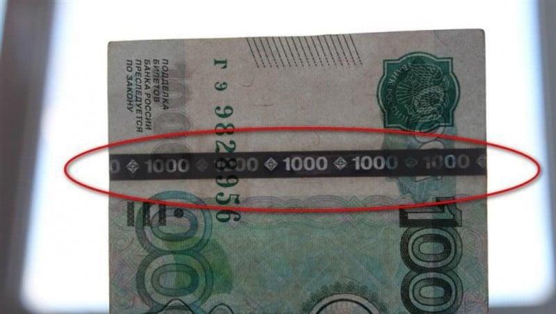 отличить 1000 рублей от подделки
