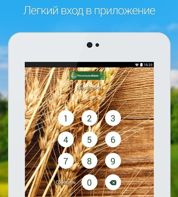 как подключить мобильный банк Россельхозбанка через телефон