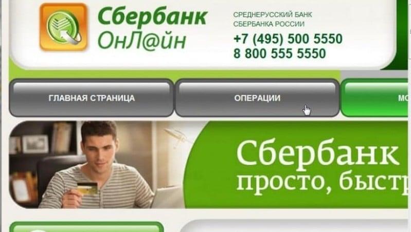 как поменять пароль в Сбербанк Онлайн