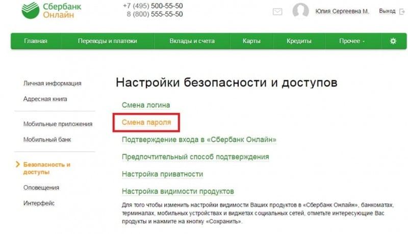 изменить пароль в Сбербанк Онлайн