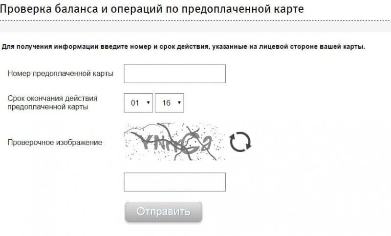 проверить баланс карты Вишня Русский стандарт