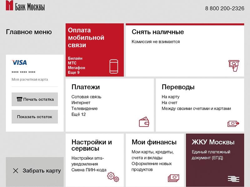Банк Москвы проверить баланс карты