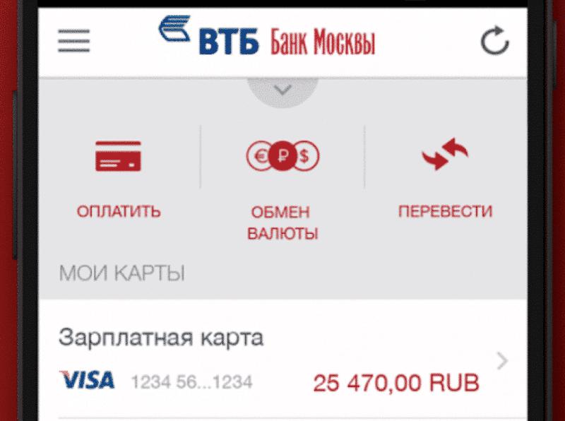 баланс карты Банка Москвы