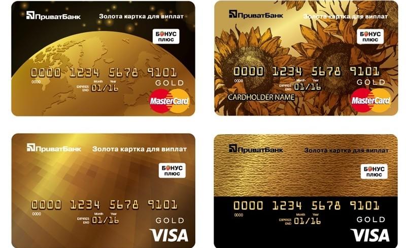 как повысить кредитный лимит на карте ПриватБанка