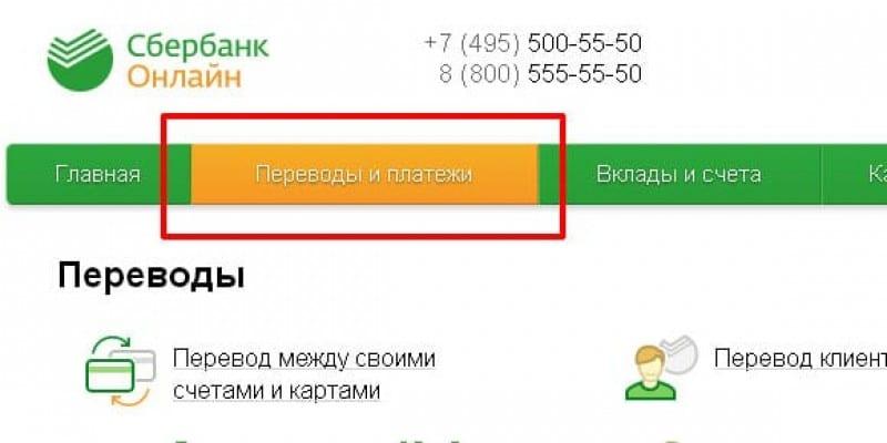 оплата телевидения МТС банковской картой