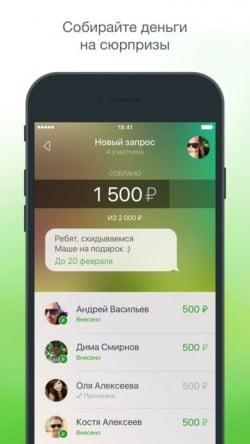 приложение Сбербанк для айфона