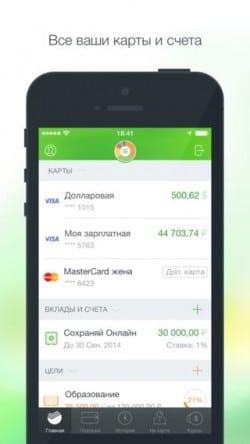 скачать бесплатно Сбербанк Онлайн для айфона
