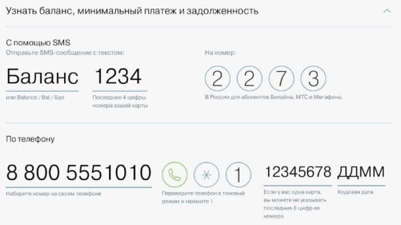 как узнать остаток по кредиту Тинькофф банк