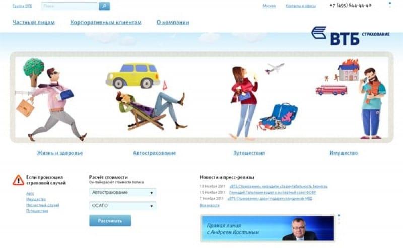как вернуть страховку по кредиту ВТБ 24