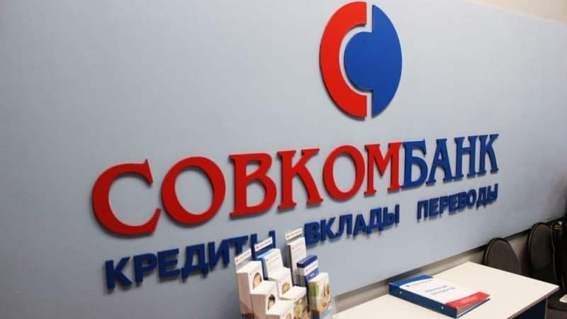 взять кредит в Совкомбанке