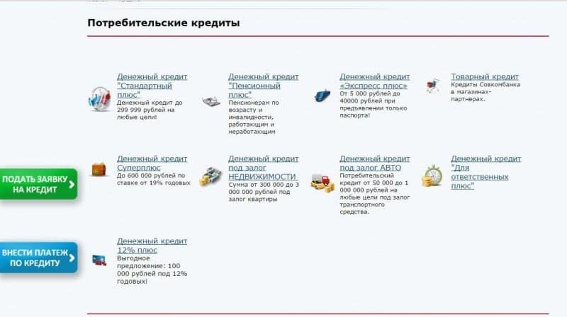 подать заявку на кредит в Совкомбанк