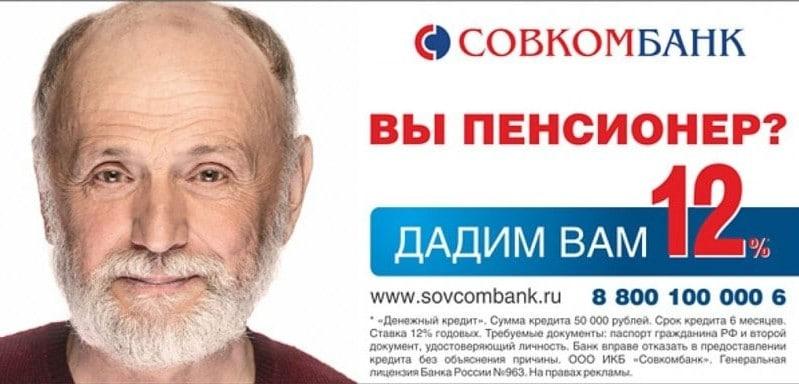 кредиты в Совкомбанке без поручителей