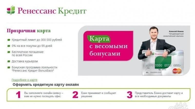 заявка на кредитную карту онлайн ответ сразу
