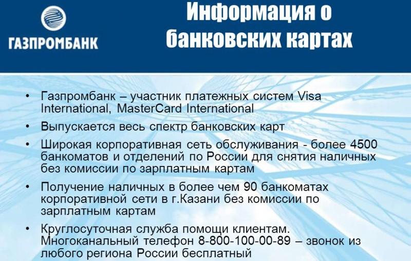 активация карты Газпромбанк через интернет
