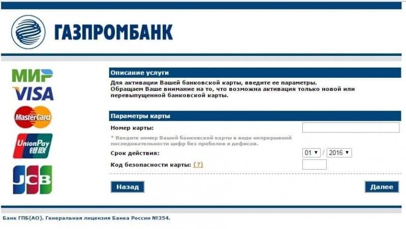 как активировать карту Газпромбанк через интернет