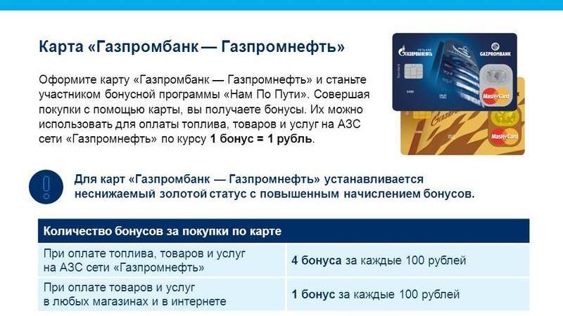 бонусная карта заправки Газпром