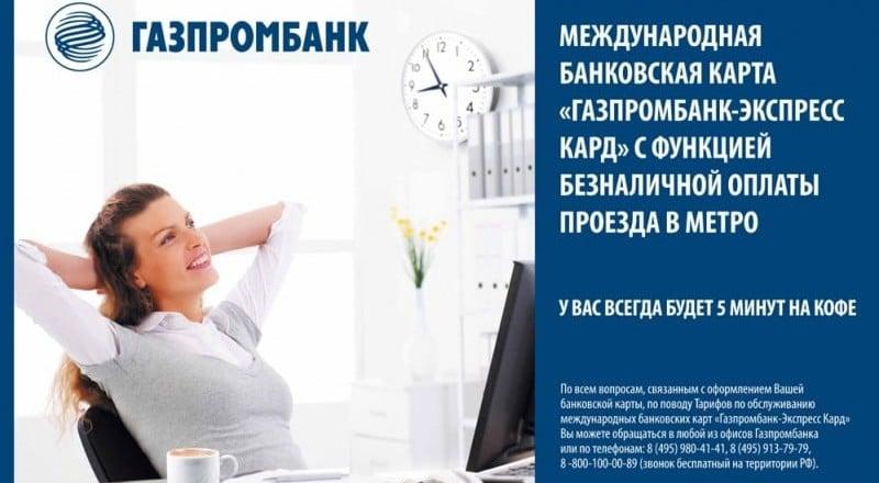 условия дебетовой карты Газпромбанка