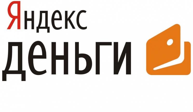 деньги на Яндекс кошелек бесплатно